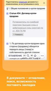 КонсультантПлюс: Студент screenshot 3