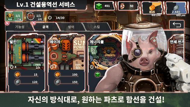 코스믹워즈 screenshot 3