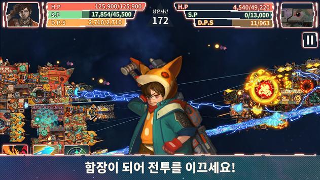 코스믹워즈 screenshot 10