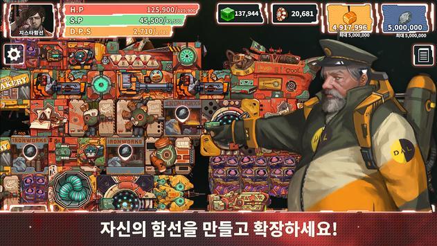 코스믹워즈 screenshot 17
