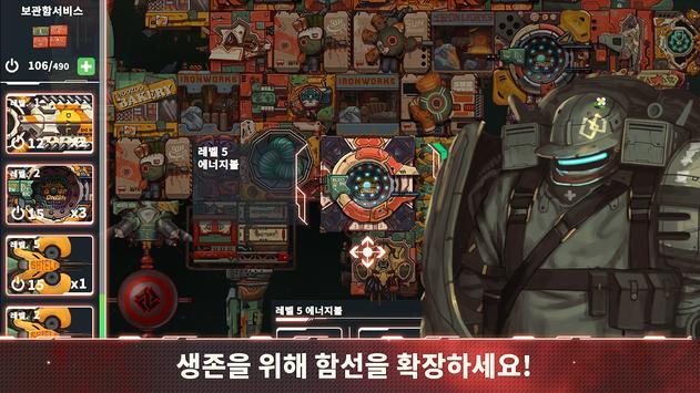 코스믹워즈 screenshot 23