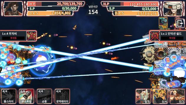 코스믹워즈 screenshot 5