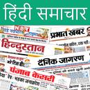 Hindi News - All Hindi News India UP Bihar Delhi APK Android
