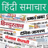 Hindi News icon