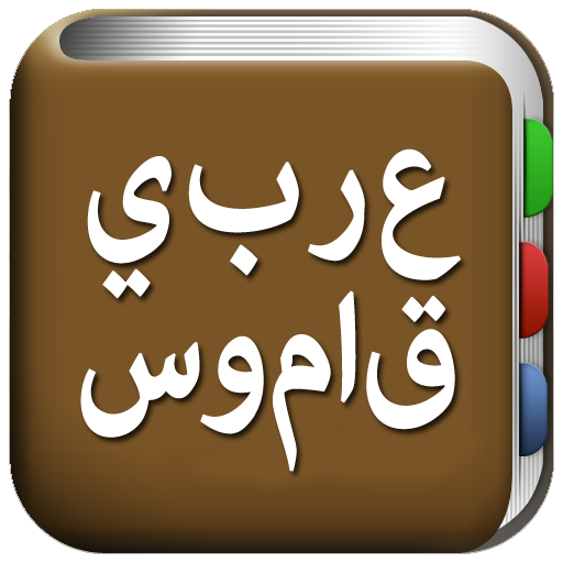 جميع قاموس عربي