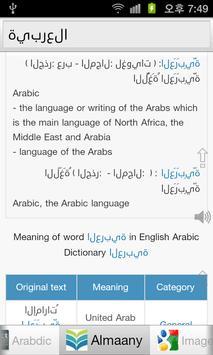 All Arabic English Dictionary screenshot 3