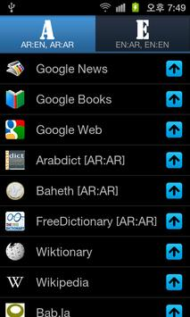 All Arabic English Dictionary screenshot 5