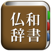 All仏語辞書, French ⇔ Japanese icon