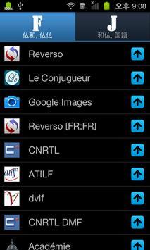 All仏語辞書, French ⇔ Japanese screenshot 4
