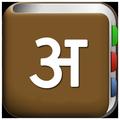 सभी हिन्दी शब्दकोश