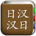 All日语词典, Japanese ⇔ Chinese