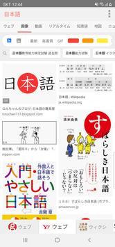 All国語辞書, Japanese ⇔ Japanese screenshot 3