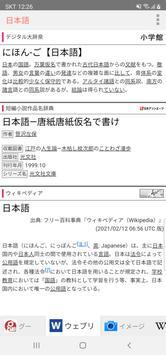 All国語辞書, Japanese ⇔ Japanese screenshot 2