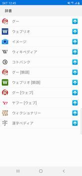 All国語辞書, Japanese ⇔ Japanese screenshot 4