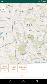 鉄路エディタ -地図上で鉄道路線に線を引ける! (Web版もあります) screenshot 4