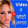 Video Pe Photo Lagana wala apps - Video par photo APK