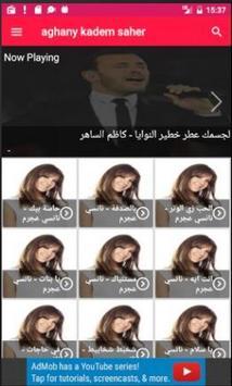 اغاني كاظ م الساهر screenshot 3