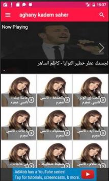 اغاني كاظ م الساهر screenshot 7