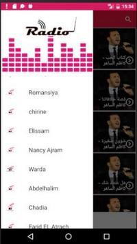 اغاني كاظ م الساهر screenshot 5