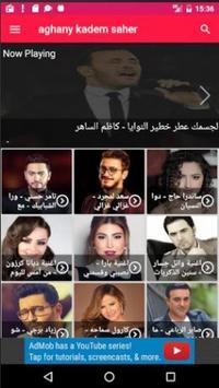 اغاني كاظ م الساهر screenshot 6
