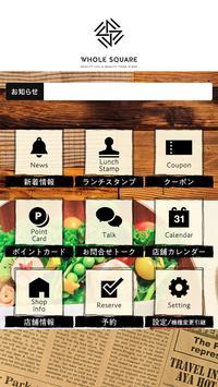 WHOLE SQUARE/ホールスクエア screenshot 1
