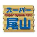 スーパー尾山(スーパーオヤマ) APK