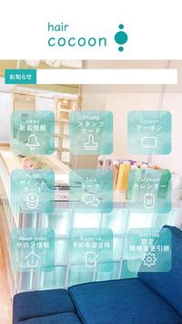hair cocoon(ヘアーコクーン) poster