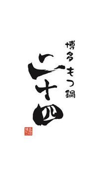 博多もつ鍋二十四 poster