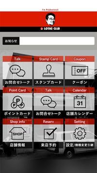中間モータース screenshot 1