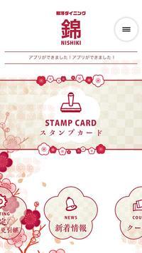 和洋ダイニング 錦/ニシキ screenshot 1