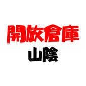 開放倉庫山陰(かいほうそうこ さんいん) icon