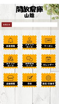 開放倉庫山陰(かいほうそうこ さんいん) screenshot 1