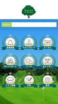 東条の森カントリークラブ63H screenshot 1