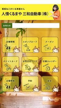 人情くるまや三和自動車 株式会社 スクリーンショット 1