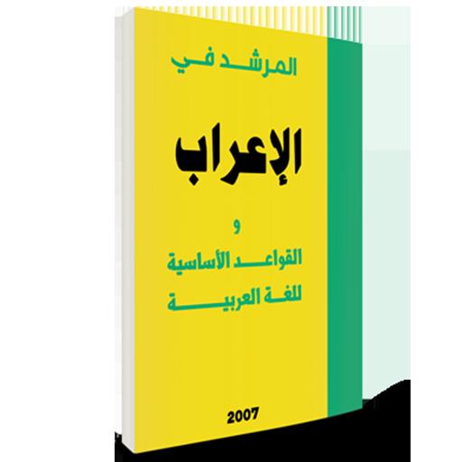 المرشد في الإعراب و القواعد الأساسية للغة العربية