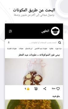 🌟 الوصفات وطريقة طهيها! رمضان 🔪 الملصق