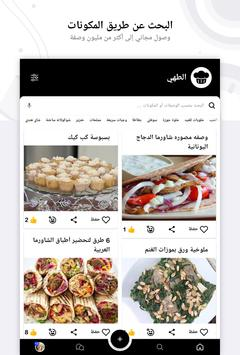🌟 الوصفات وطريقة طهيها! رمضان 🔪 تصوير الشاشة 10