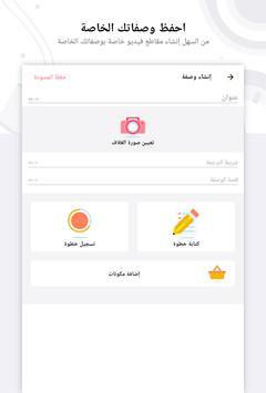 🌟 الوصفات وطريقة طهيها! رمضان 🔪 تصوير الشاشة 12
