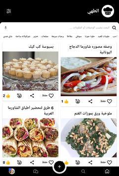 🌟 الوصفات وطريقة طهيها! رمضان 🔪 تصوير الشاشة 14