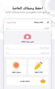 🌟 الوصفات وطريقة طهيها! رمضان 🔪 تصوير الشاشة 2