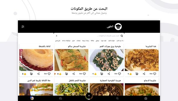 🌟 الوصفات وطريقة طهيها! رمضان 🔪 تصوير الشاشة 5