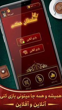 Hokm حکم آنلاین: بازار رایگان پاسور بازی screenshot 4