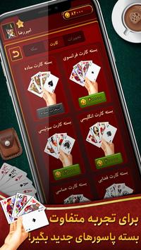 Hokm حکم آنلاین: بازار رایگان پاسور بازی screenshot 7