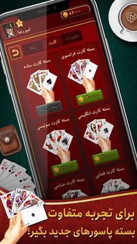 Hokm حکم آنلاین: بازار رایگان پاسور بازی screenshot 12