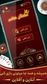 Hokm حکم آنلاین: بازار رایگان پاسور بازی screenshot 14