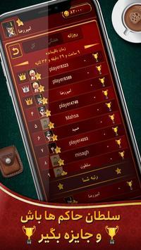 Hokm حکم آنلاین: بازار رایگان پاسور بازی screenshot 3