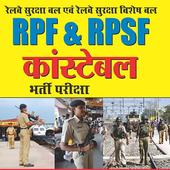 RPF in Hindi 2019 icon
