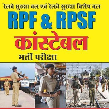 RPF in Hindi 2019 poster