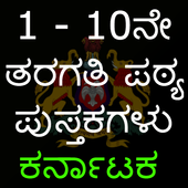 1ರಿಂದ 10 ನೇ ತರಗತಿ ಪುಸ್ತಕಗಳು (karnataka text books) icon