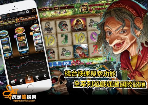 蜂狂Online screenshot 9